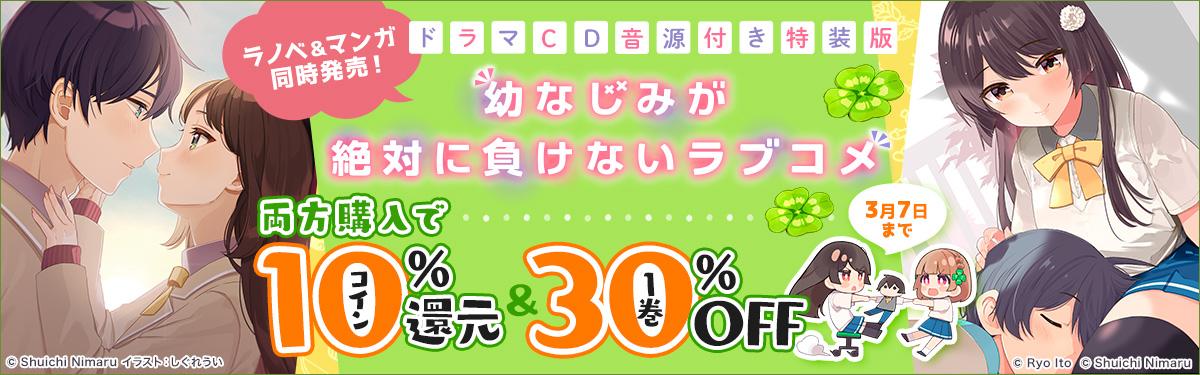 『幼なじみが絶対に負けないラブコメ』ドラマCD音源付き版同時発売フェア
