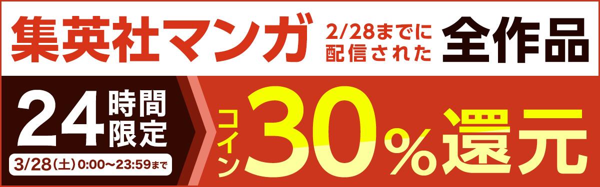 【3/28限定】集英社マンガコイン30%還元キャンペーン【対象18,000冊以上】