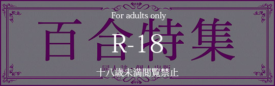 百合R18