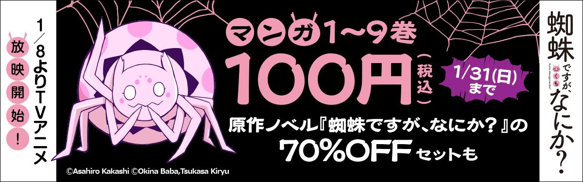 TVアニメ放送中!マンガ『蜘蛛ですが、なにか?』シリーズが各巻100円!原作ノベルもセットで70%オフ!