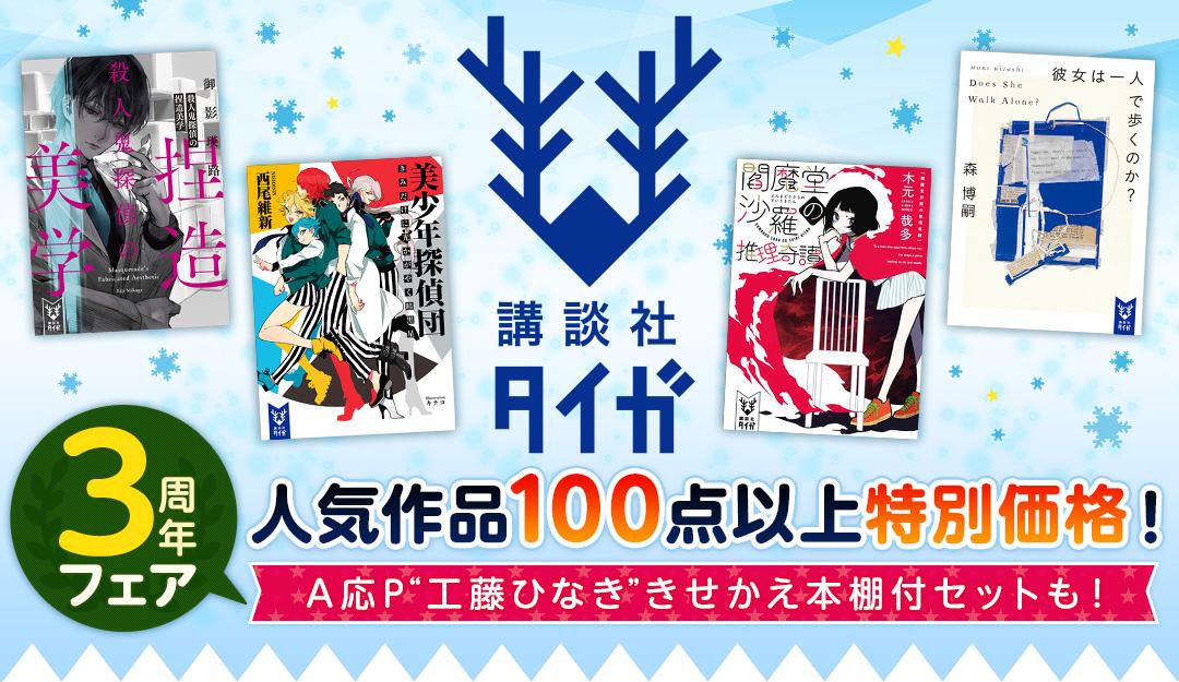 講談社タイガ3周年フェア