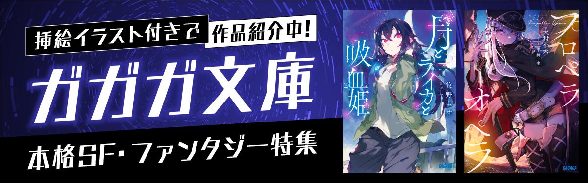 【5/9まで1巻30%OFF!】ガガガ文庫 本格SF・ファンタジー特集