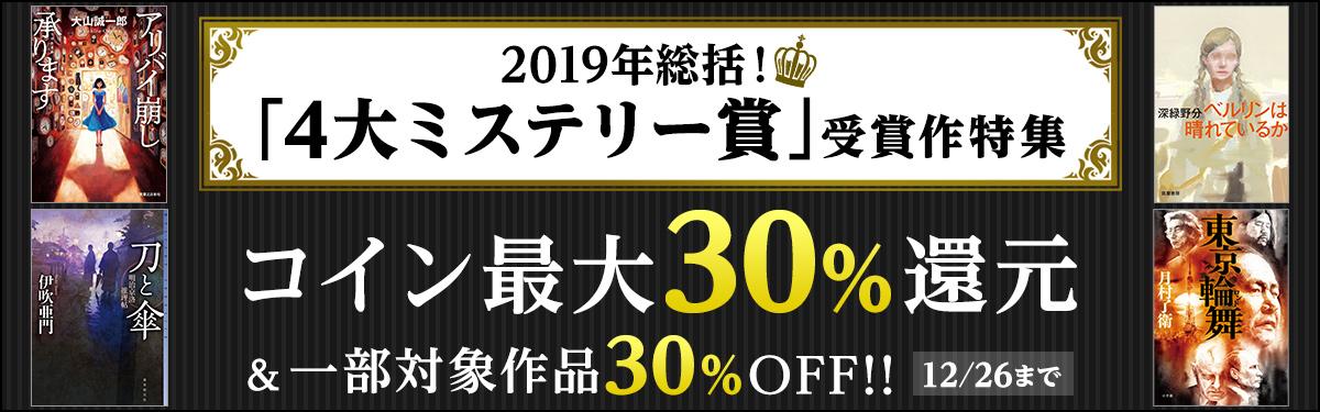 2019年総括!「4大ミステリー賞」受賞作特集