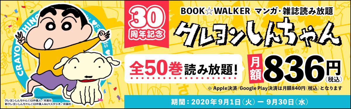 マンガ・雑誌 読み放題『クレヨンしんちゃん』30周年 全50巻読み放題