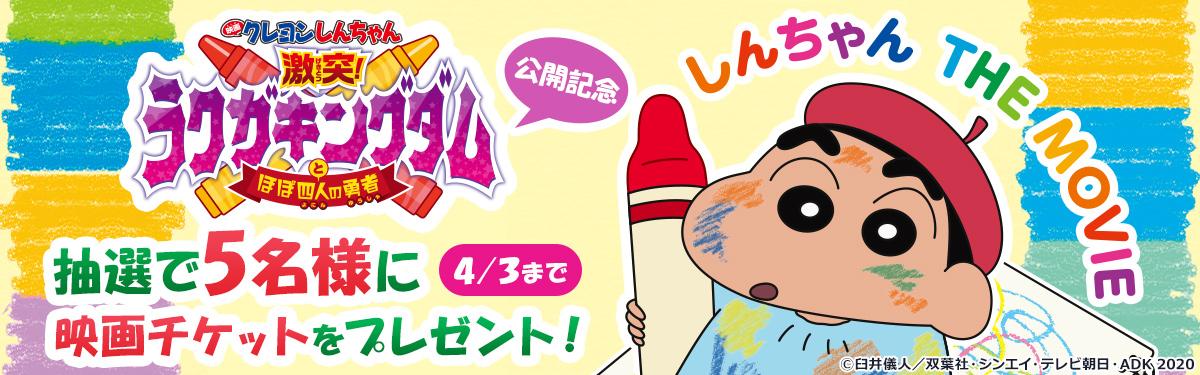 「映画クレヨンしんちゃん 激突!ラクガキングダムとほぼ四人の勇者」4/24公開記念キャンペーン