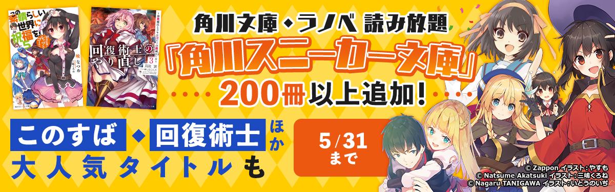 「角川スニーカー文庫」約1,000冊が読み放題!