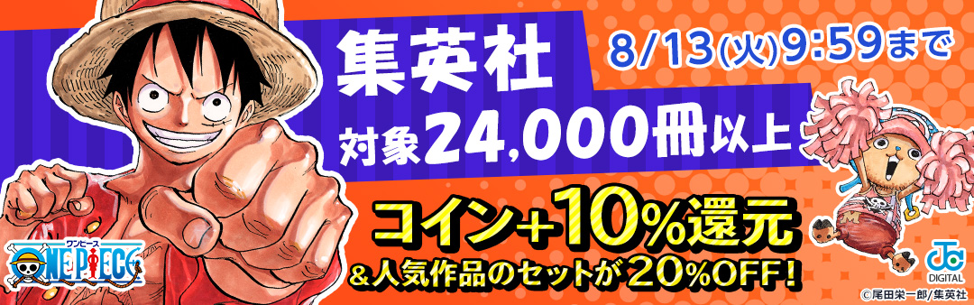 集英社作品24,000冊以上が対象!最大コイン+55%還元!