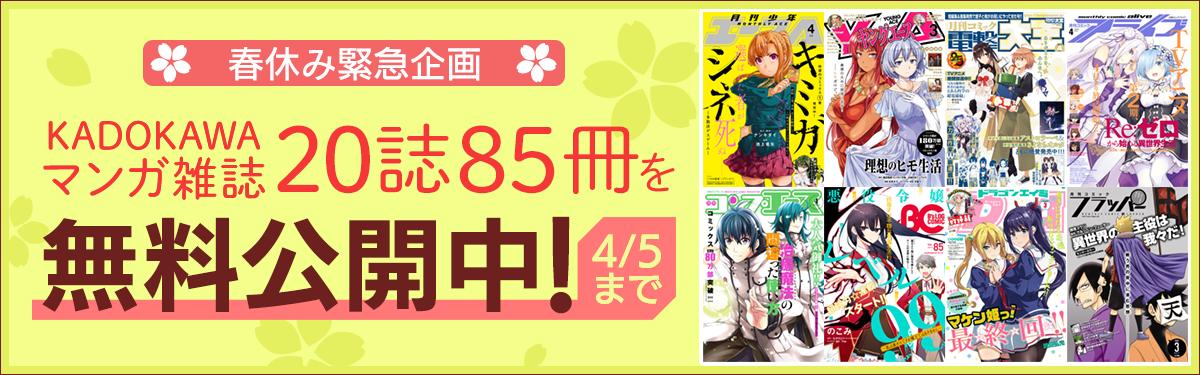 緊急特別企画 KADOKAWAのコミック誌20誌85冊を無料公開中!!