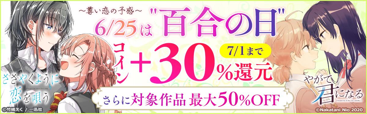 """6/25は""""百合の日""""!~尊い恋の予感~"""