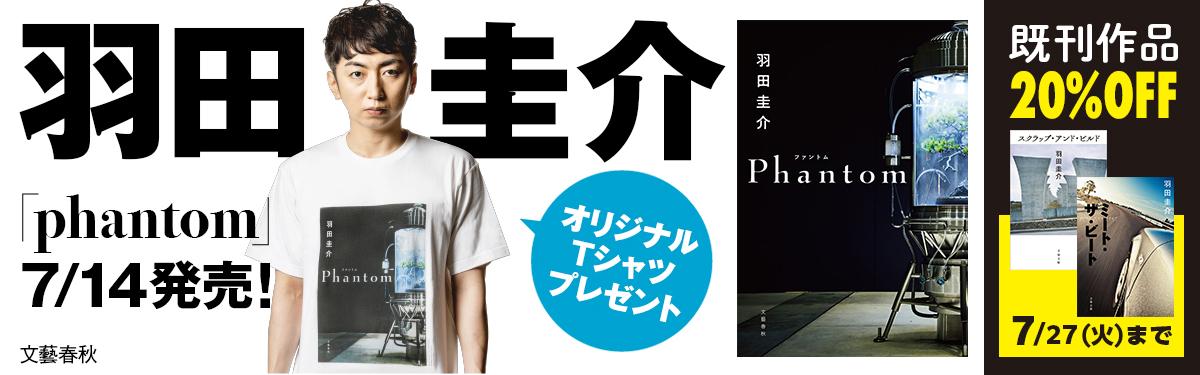 羽田圭介『Phantom』発売!