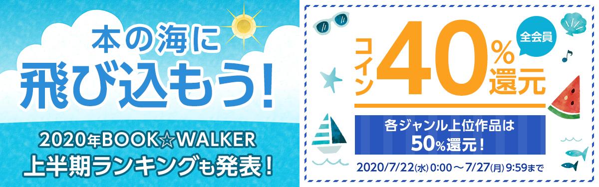 2020年BOOK☆WALKER上半期ランキング発表!全会員コイン40%還元キャンペーン
