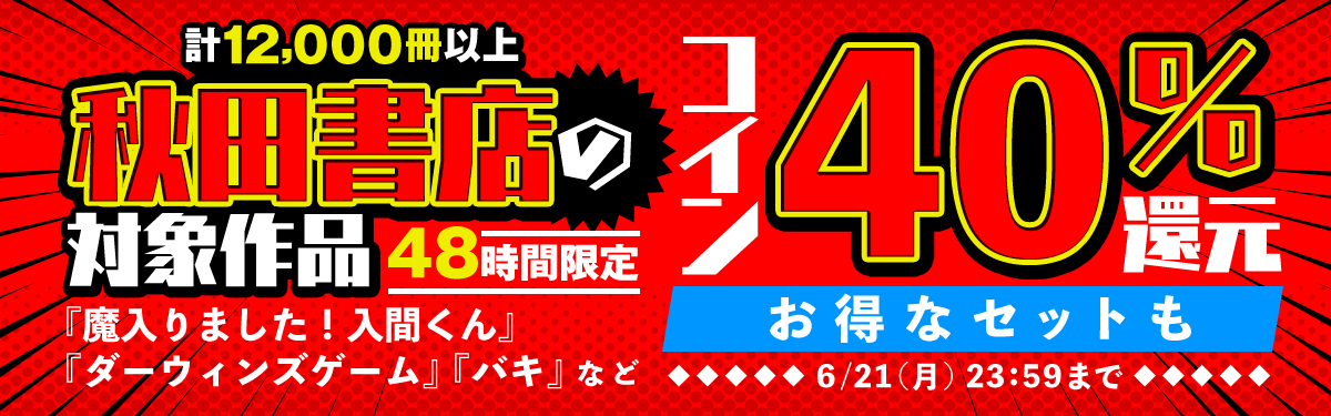 48時間限定!秋田書店コイン40%還元キャンペーン