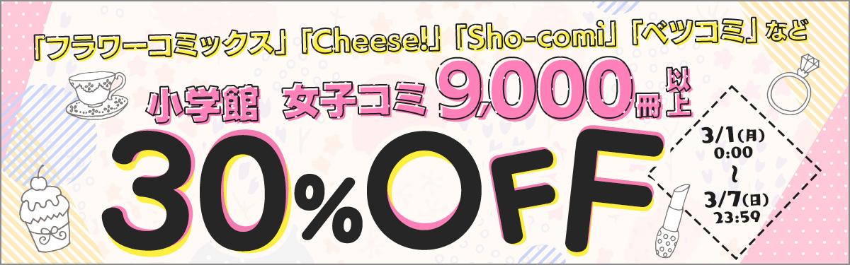 小学館 女子コミ30%OFFキャンペーン