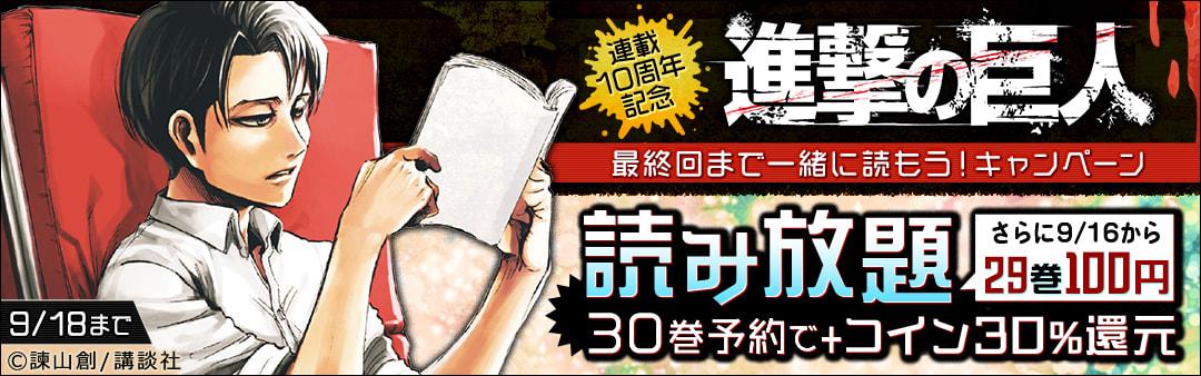『進撃の巨人』連載10周年記念 最終回まで一緒に読もう!