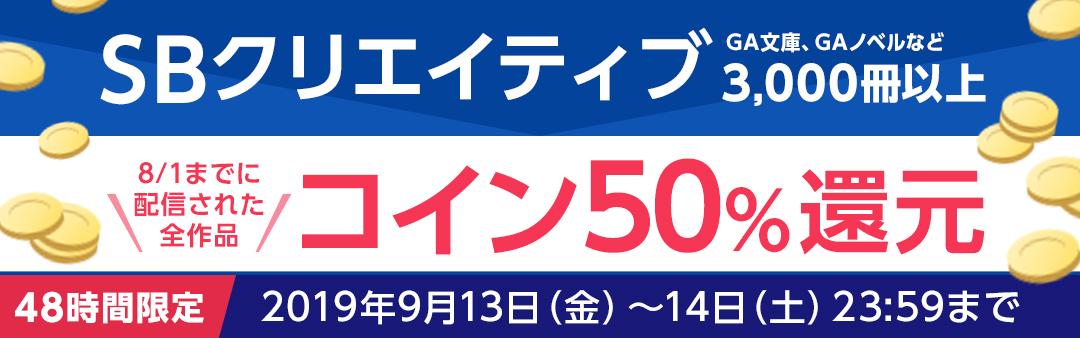 SBクリエイティブの3,000冊以上がコイン50%還元!