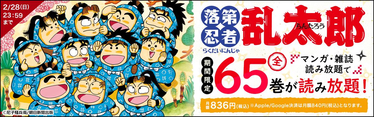 『落第忍者乱太郎』全65巻が読み放題!
