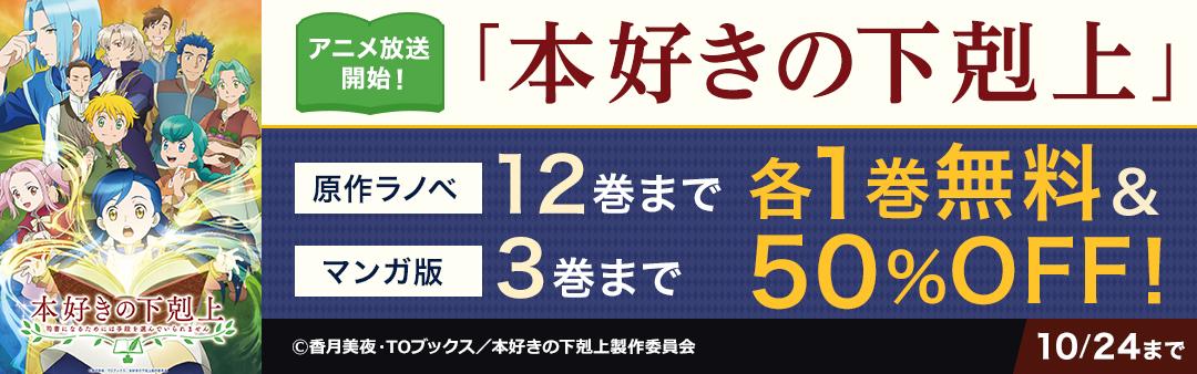 『本好きの下剋上』アニメ化記念キャンペーン