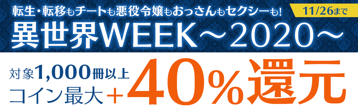~異世界WEEK2020~コイン最大+40%還元