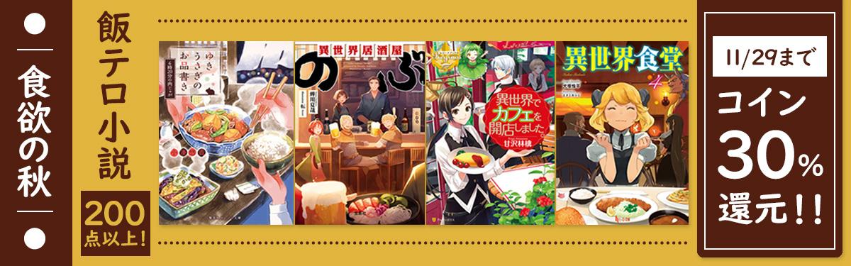 食欲の秋…夜長に読んでほしい「飯テロ」小説