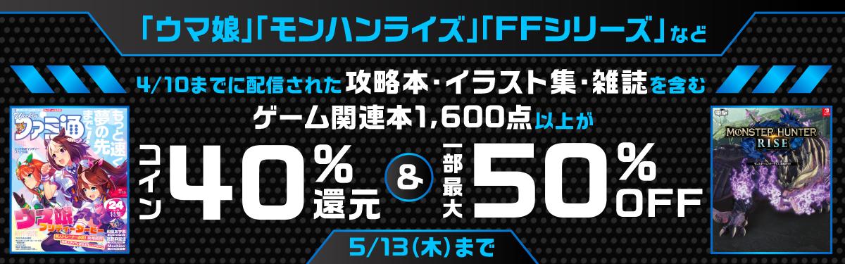 ゲーム関連本コイン40%還元フェア
