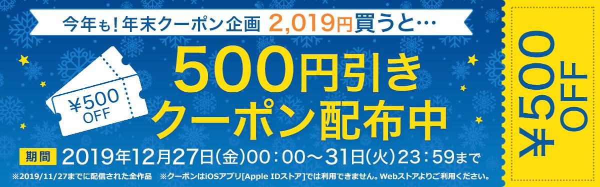 年末企画 2,019円(税抜)買うと対象作品が 500円引きになるクーポン配布中