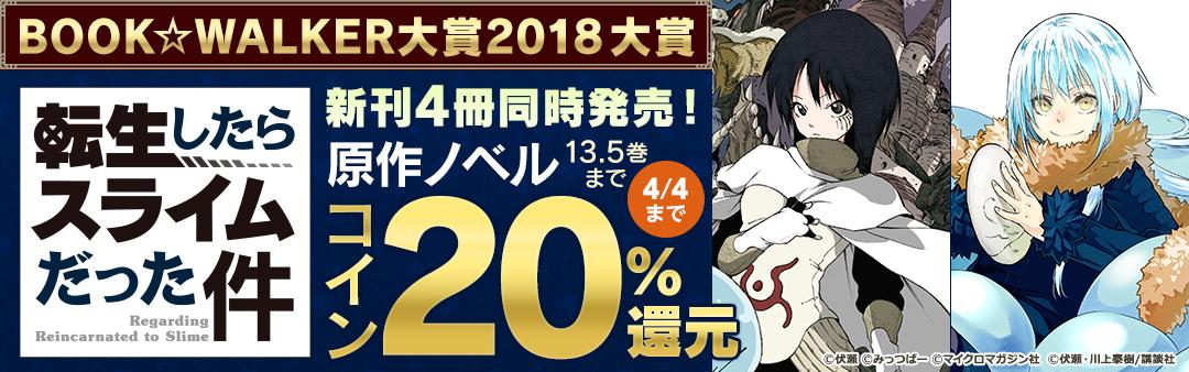 『転生したらスライムだった件』BOOK☆WALKER大賞2018 大賞受賞!