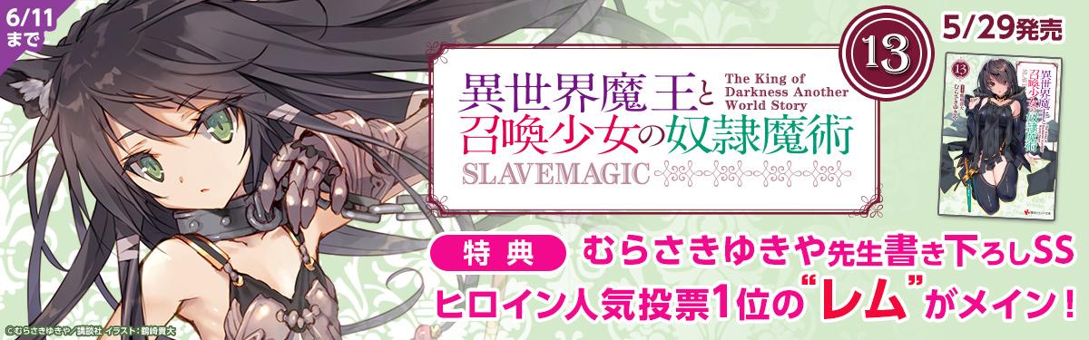 『異世界魔王と召喚少女の奴隷魔術』新刊発売キャンペーン