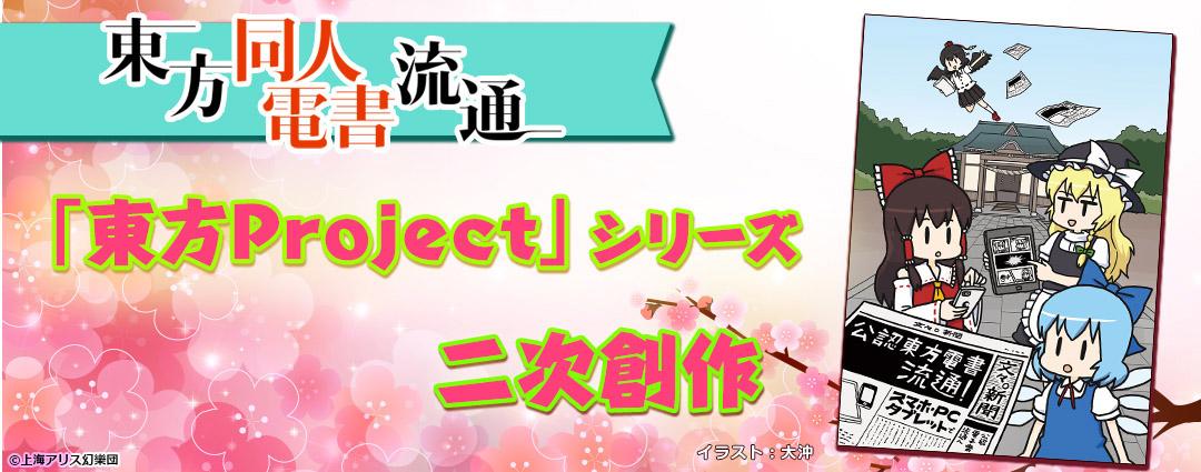 """「東方Project」シリーズ二次創作公認流通""""東方同人電書流通"""""""