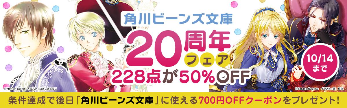 角川ビーンズ文庫20周年フェア
