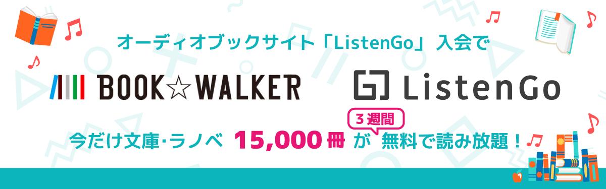 「ListenGo」入会で「文庫・ラノベ 読み放題」が3週間無料で使える