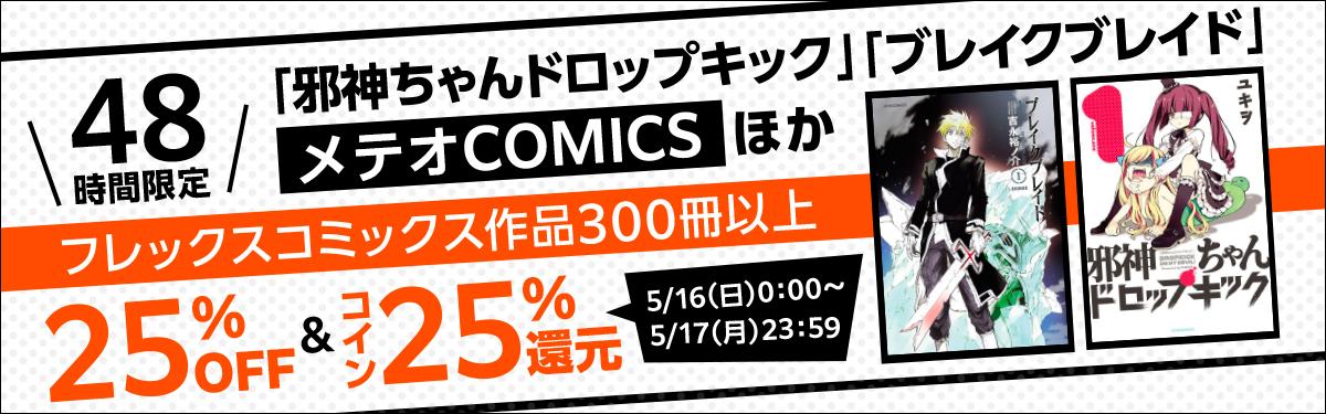 48時間限定フレックスコミックス作品300冊以上25%OFF&コイン25%還元