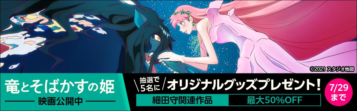 『竜とそばかすの姫』公開記念キャンペーン
