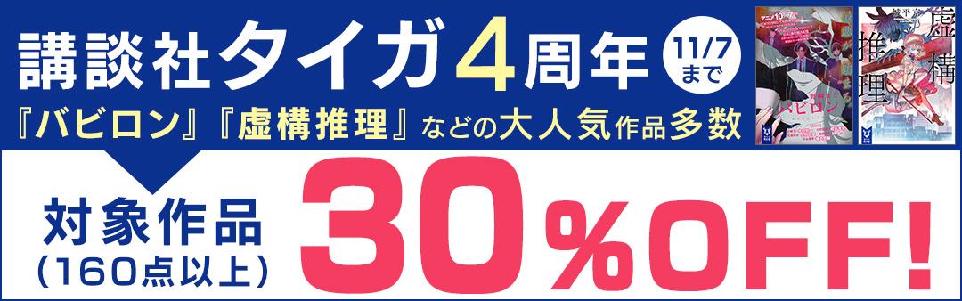 講談社タイガ創刊4周年記念フェア