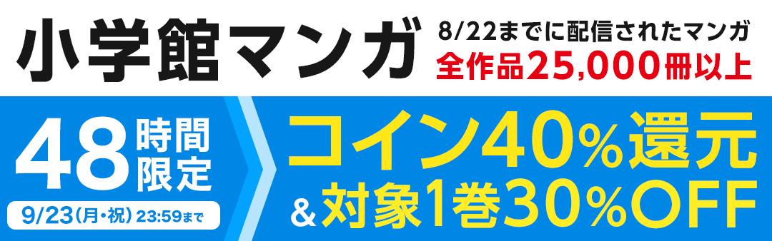 48時間限定!小学館マンガ・コイン40%還元&対象1巻30%OFF!