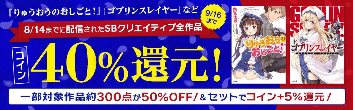 SBクリエイティブ作品コイン40%還元!