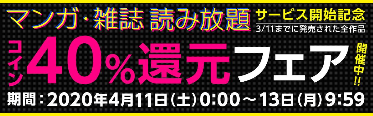 「マンガ・雑誌 読み放題」サービス開始記念 全会員コイン40%還元キャンペーン