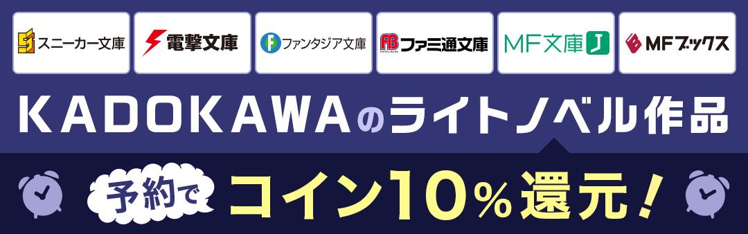 KADOKAWAライトノベルの新刊が予約で10%コイン還元!