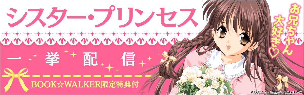 『シスター・プリンセス』関連書籍が一挙配信!