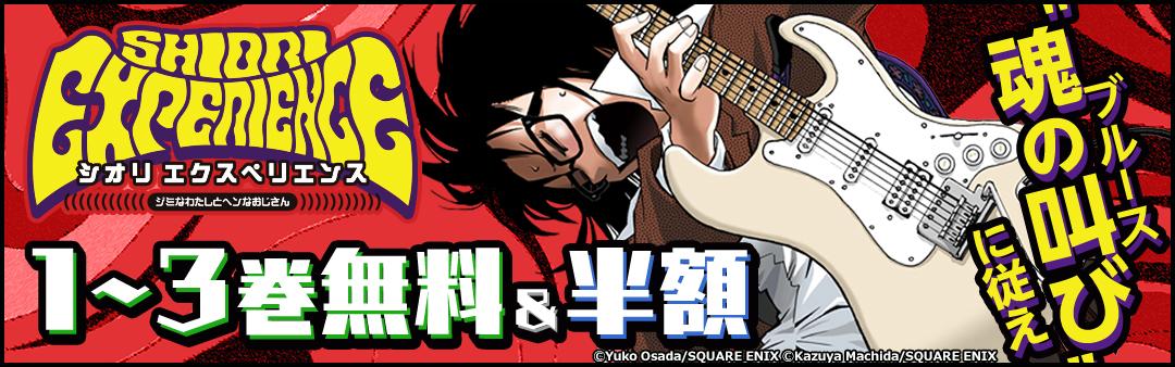 『SHIORI EXPERIENCE ジミなわたしとヘンなおじさん』新刊 発売記念