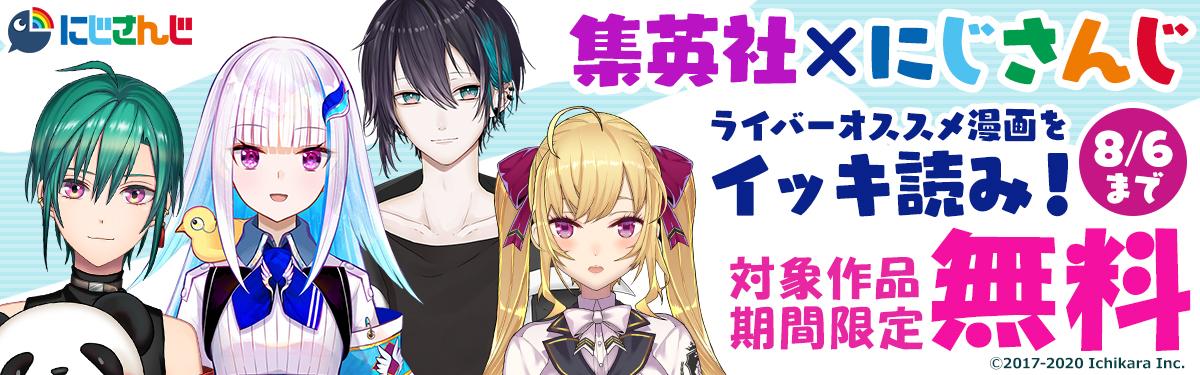 集英社×にじさんじ ライバーオススメ漫画をイッキ読みキャンペーン!