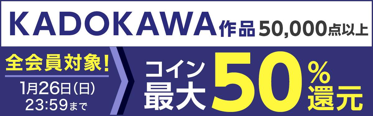 KADOKAWA作品コイン最大50%還元キャンペーン