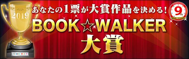 あなたの1票が大賞作品を決める!BOOK☆WALKER大賞