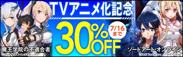 TVアニメ化記念!『魔王学院の不適合者』『ソードアート・オンライン』フェア