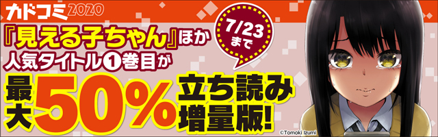 カドコミ 2020 電子版【第1弾】