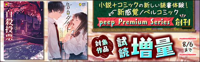 新感覚ノベルコミック「peep Premium Series」創刊!