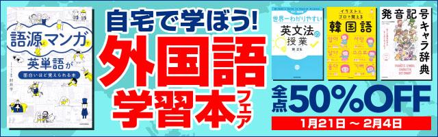 自宅で学ぼう! 外国語学習本フェア