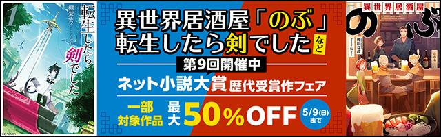 「ネット小説大賞」歴代受賞作フェア
