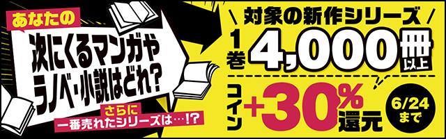あなたの次にくるマンガやラノベ・小説はどれ? 新作シリーズ1巻30%コイン還元キャンペーン