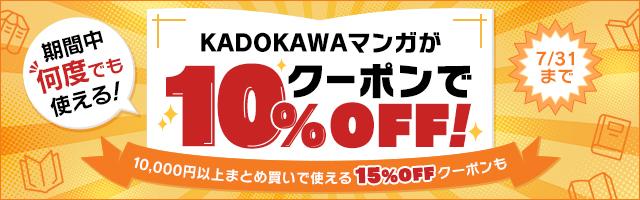 7月はKADOKAWAマンガがクーポンでオトク!