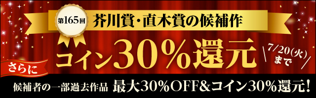 第165回芥川賞・直木賞 受賞発表記念キャンペーン